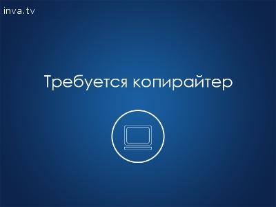 НУЖЕН КОПИРАЙТЕР