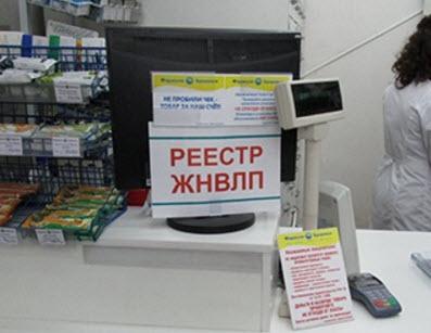 РЕЕСТР ЦЕН НА ЖНВЛП НА 2017 ГОД СКАЧАТЬ БЕСПЛАТНО