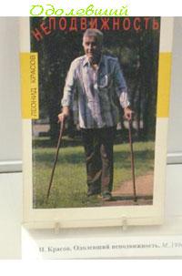 Леонид Красов