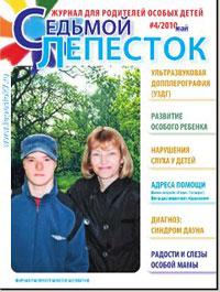 Дима с мамой и с руководителями и волонтерами журнала седьмой лепесток
