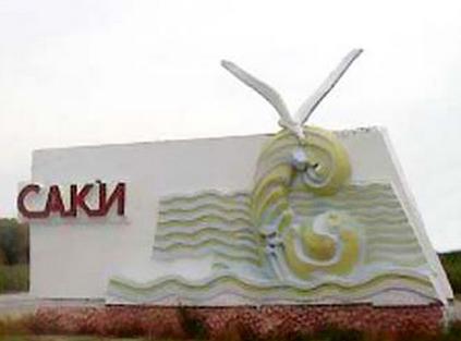 город саки