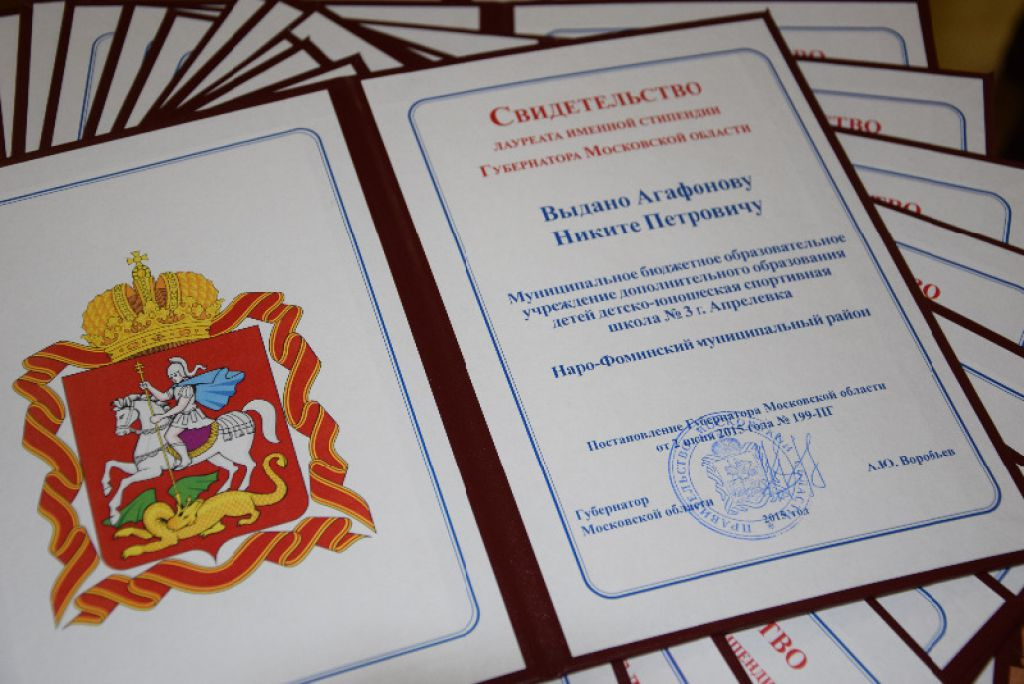 Наименование муниципального образования московской области.