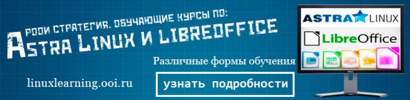 "РООИ ""Стратегия"" запустила два новых курса по Astralinux и Libreoffice"