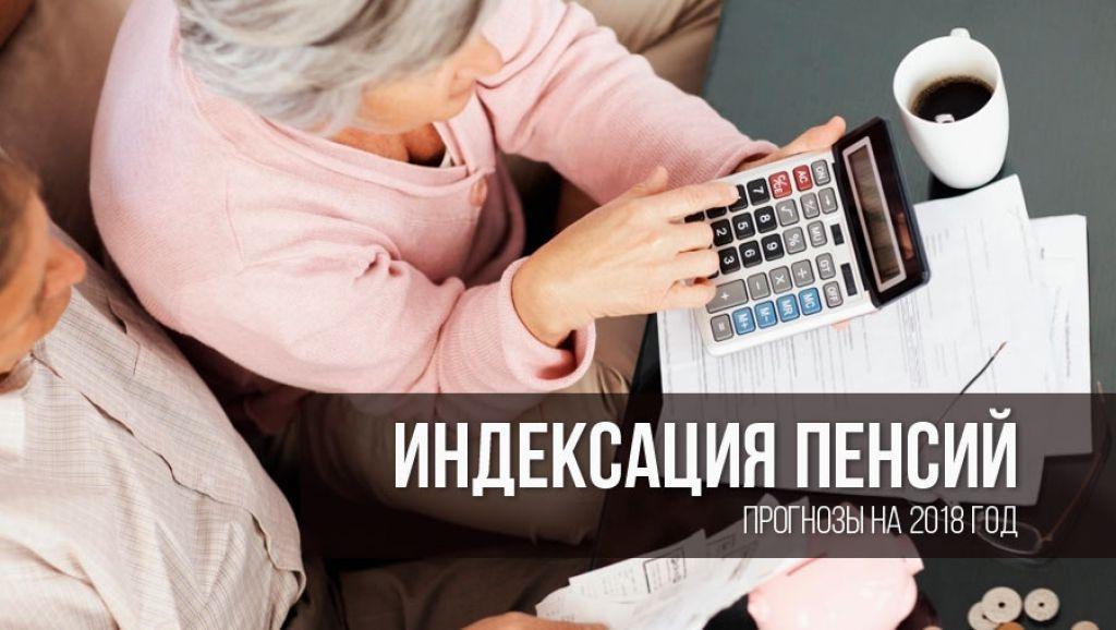 Кому и как прибавят пенсию в 2018 году