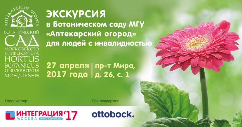 """В Ботаническом саду МГУ """"Аптекарский огород"""" проведут экскурсию для людей с инвалидностью"""
