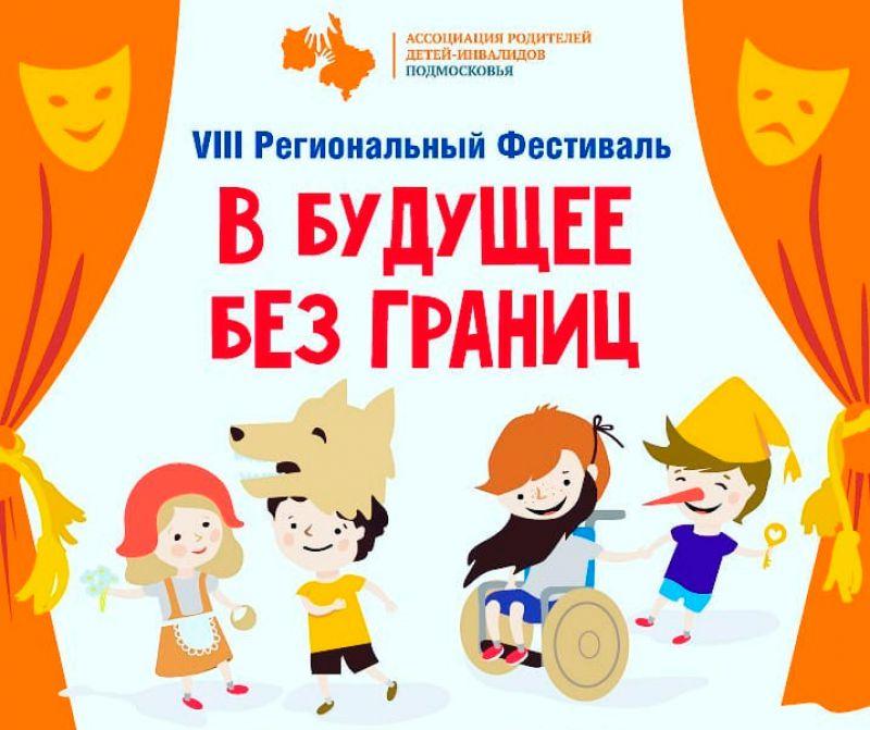 В Подмосковье состоится VIII региональный фестиваль «В будущее без границ»